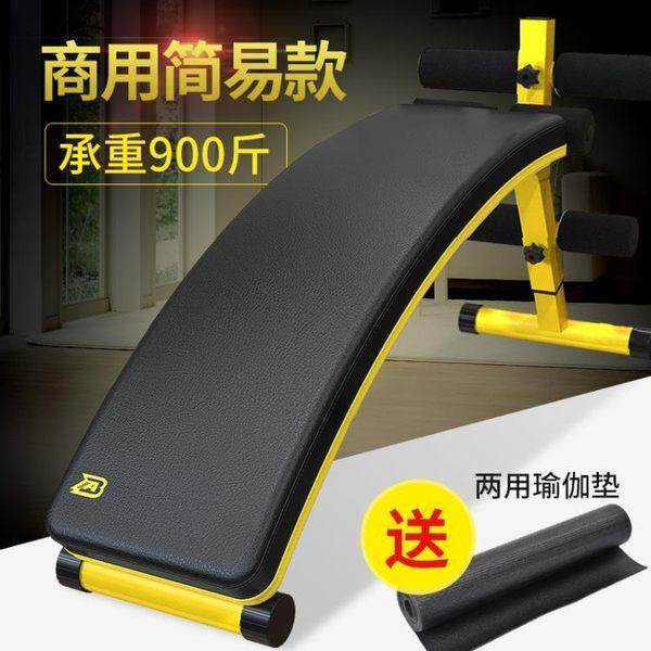 仰臥板仰臥起坐板運動健身器材家用健腹多功能收腹器腹肌板TW【99狂歡8折購物節】