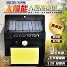太陽能人體感應燈 48顆COB高亮燈片 智能光控燈 戶外壁燈 庭院燈【ZE0307】《約翰家庭百貨