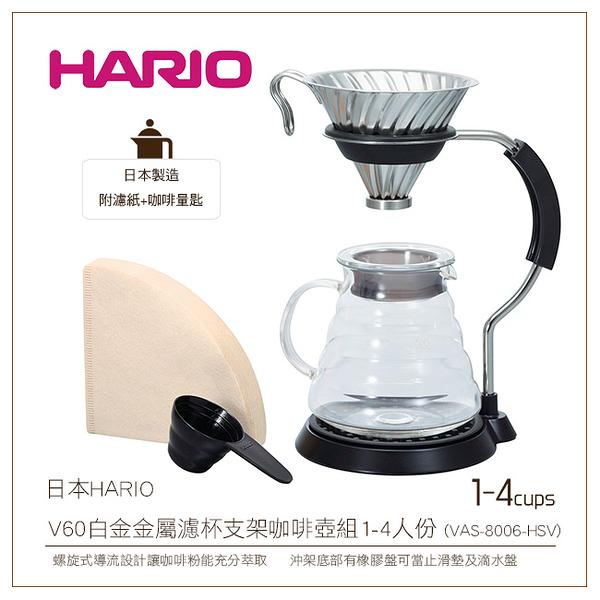 *免運*日本HARIO V60超值白金金屬濾杯支架咖啡壺組1-4人份 附濾紙+咖啡量匙(VAS-8006-HSV)