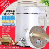 85折免運-110V伏豆漿機全自動家用倍濃豆漿果汁米糊細粥早餐機出口美國日本WY