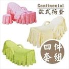 彰美 棉質歐式椅套-四件式(含把手) [11948] 床套/椅套/床椅套