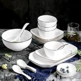 景德鎮日式碗碟套裝北歐陶瓷碗筷盤子家用餐具吃飯小碗單個一2人