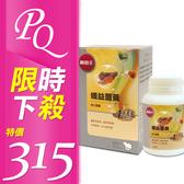 葡萄王 孅益薑黃複方膠囊 30粒/瓶【PQ 美妝】NPRO