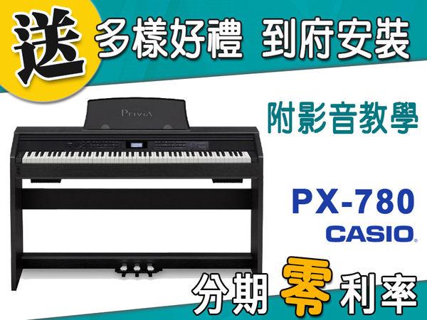 【金聲樂器】CASIO PX-780 電鋼琴  分期零利率 贈多樣好禮  PX780