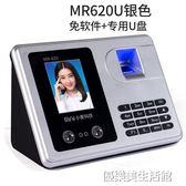 MAi小麥 MR620人臉指紋考勤機面部識別打卡機刷臉簽到機指紋機igo