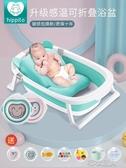 兒童浴盆 初生嬰兒洗澡盆新生兒可坐躺折疊便攜式寶寶浴盆兒童小孩家用大號 遇見初晴YJT