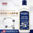 洗銀水 美國進口洗銀水首飾清潔潘多拉擦銀膏純銀拋光劑銀器清洗膏擦銀布 中秋節