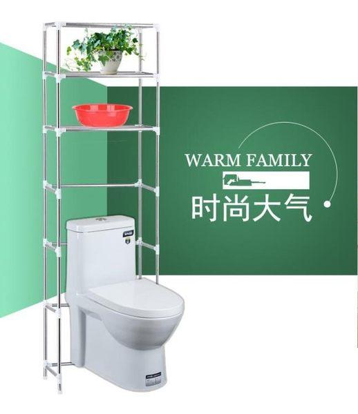 馬桶架置物架洗衣機架浴室收納架不銹鋼馬桶架子衛生間落地整理架