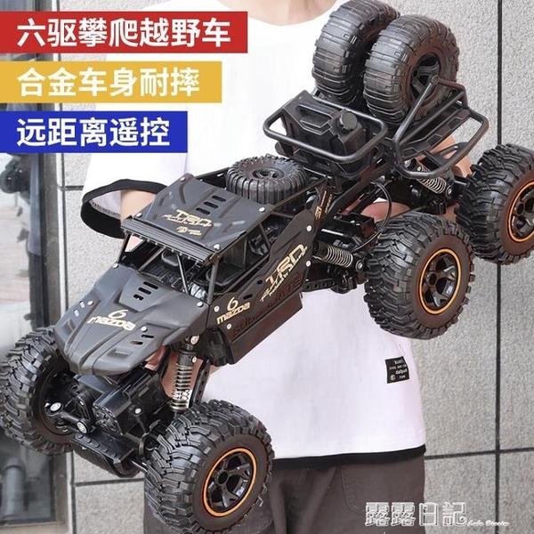 超大合金越野車充電動遙控汽車兒童遙控車高速四驅攀爬車男孩玩具 露露日記
