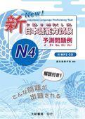 (二手書)新日本語能力試驗 N4予測問題例