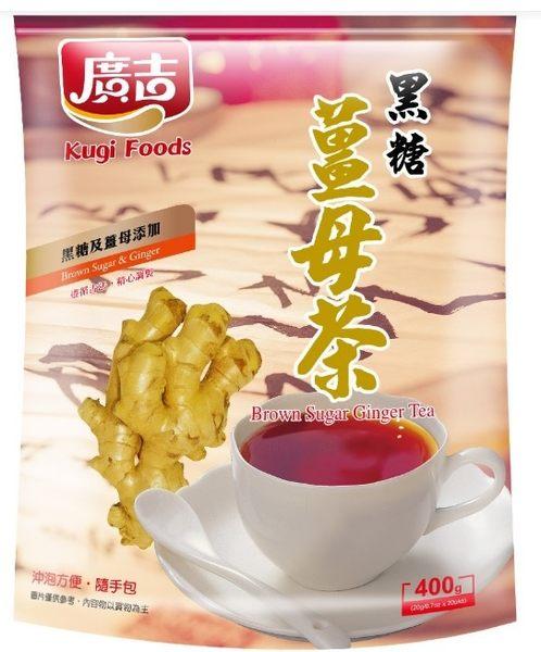廣吉 黑糖薑母茶400g_20g*20包