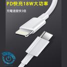 Type-C轉iPhone傳輸線 PD快充線 蘋果線 lightning線 18W充電線 1米