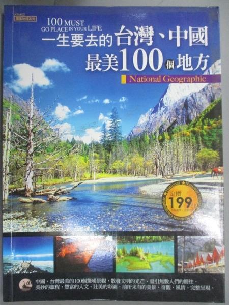 【書寶二手書T9/旅遊_EIV】一生要去的台灣、中國最美100個地方_國家地理編委會
