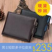聖誕節交換禮物-【現貨秒出】零錢包 男用皮夾 短款多卡位皮夾-兩色可選【店長推薦】