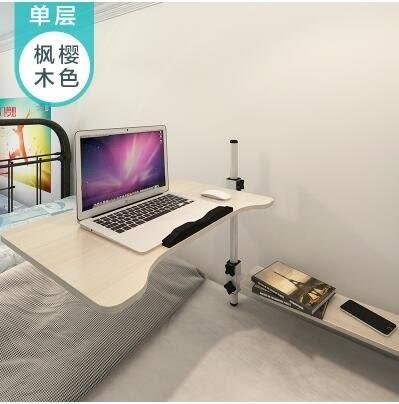 楓櫻木色單層升降筆記本電腦桌上鋪床上用折疊