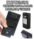 萬用電池充電器 適用寬度6.6公分以內電池 USB孔輸出可充手機