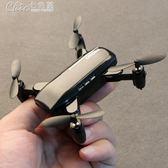 遙控飛機直升迷你空拍機無人機充電高清航拍四軸折疊飛行器玩具「七色堇」YXS