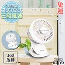 (0624出貨) 免運/最便宜【KINYO】充電式行動風扇/夾扇/DC扇(UF-168)涼風跟著走
