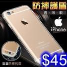 一代空壓殼 防摔手機殼 蘋果 i5/5s/SE TPU透明軟殼 保護套