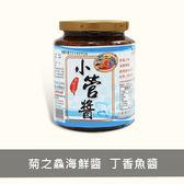 澎湖【菊之鱻】小管醬 450g 有效期限2019.09.24