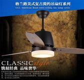 釣扇燈 矗流變頻釣扇燈北甌餐廳電風扇燈扇咖帶遙控式釣燈二合壹110-220Vigo 維科特3C