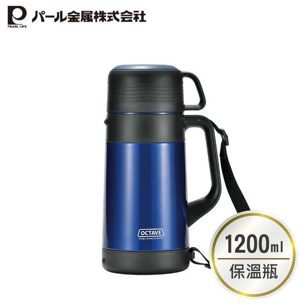 【日本PEARL】便攜式不鏽鋼保溫瓶1200ml 不鏽鋼真空/保冷瓶/膳魔師/象印/掌廚/虎牌