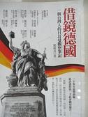 【書寶二手書T6/社會_FR3】借鏡德國-一個台灣人的日耳曼觀察筆記_劉威良