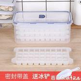 保鮮盒 食品級冰格配保鮮盒密封帶蓋制冰盒大冰塊模具凍冰塊盒送冰鏟 芭蕾朵朵IGO
