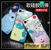 【萌萌噠】iPhone 7 / 8 / SE (2020) 創意彩繪磨砂軟殼 可愛小怪獸 全包防摔軟殼 手機殼 手機套