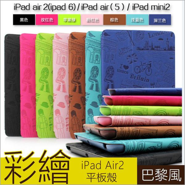 巴黎風 iPad Air2 Air 保護套 皮套 平板殼 iPad5 6 平板套 iPad4 平板套 mini4 mini123 高固平紋 TPU軟殼