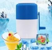 刨冰機家用小型碎冰機手動兒童手搖綿綿冰粉迷你打冰機雪花沙冰機YYJ 青山市集