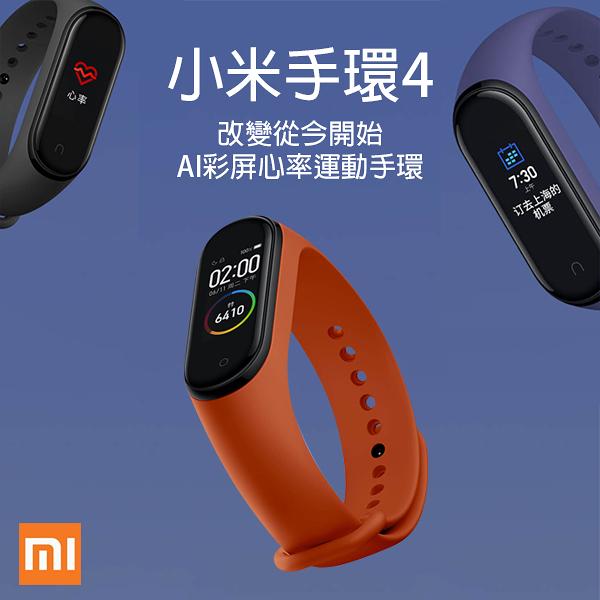 【coni shop】小米手環4 現貨850元免運費 附發票 運動手環 心率檢測 睡眠監測 鬧鐘