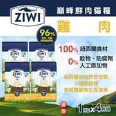 【毛麻吉寵物舖】ZiwiPeak巔峰 96%鮮肉貓糧-放牧雞(1KG,四件組)