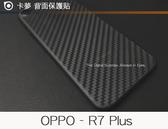 【碳纖維背膜】卡夢質感 OPPO R7Plus R7+ 6吋 背面保護貼軟膜背貼機身保護貼背面軟膜