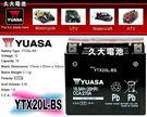 ✚久大電池❚ YUASA 湯淺 重型機車電瓶 YTX20L-BS