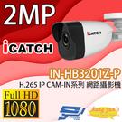 IN-HB3201Z-P ICATCH可取 H.265 2MP POE供電 IP CAM-IN系列 網路攝影機