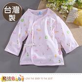 嬰兒肚衣 台灣製純棉肚衣  魔法Baby