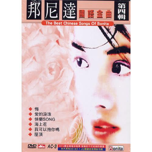 邦尼達國語金曲-第四輯DVD