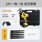 電鋸 往復鋸充電式馬刀鋸鋰電電動家用小型手提大功率木工戶外伐木電鋸【快速出貨】