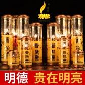 明德酥油燈5三七天7酥油斗燭家用供佛燈長明燈無煙玻璃24小時蠟燭 暖心生活館