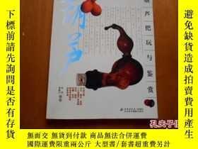 二手書博民逛書店罕見葫蘆把玩與鑑賞3440 何悅,張晨光編著 北京美術攝影出版社