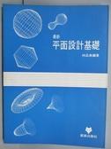 【書寶二手書T3/設計_QOJ】最新平面設計基礎_林品章_民79