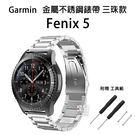 【妃凡】Garmin 金屬 不銹鋼 錶帶 三珠款 Garmin Fenix 5/Forerunner 935 17-54