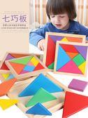 兒童木制拼圖兒童玩具七巧板栟板益智早教少兒【奇趣小屋】