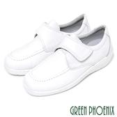 U14-24603 女款真皮護士鞋 優質真皮素面沾黏式白色護士鞋/白學生鞋【GREEN PHOENIX】