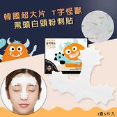 韓國超大片 T字怪獸黑頭白頭粉刺貼 /單片