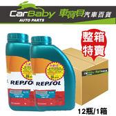 【車寶貝推薦】REPSOL 力豹仕 ELITE 5W40 賽車級 全合成潤滑油(整箱)