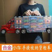 兒童大號貨柜車玩具合金汽車模型套裝 全館免運