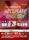 (二手書)最新英語正誤用法手冊