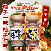 日本 加藤美蜂園本舗 柚子一味 柚子七味 25g 調味 調味罐 柚子粉 七味粉 日式
